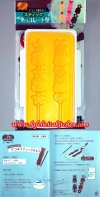 CCS142 SILICONE CHOCO MOLD - YELLOW STICK 1727