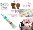 KR BLUE KOREA DECO PEN CHOCOLATE